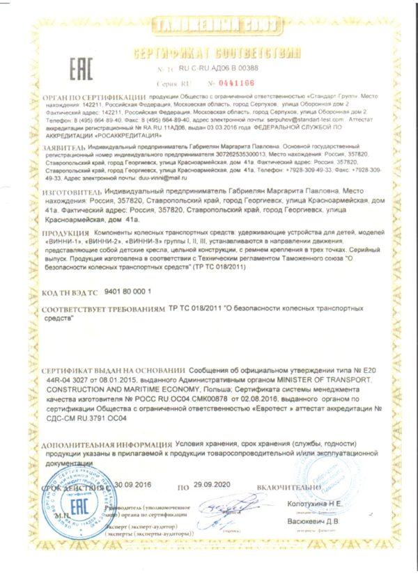 Сертификат детское бескаркасное автокресло