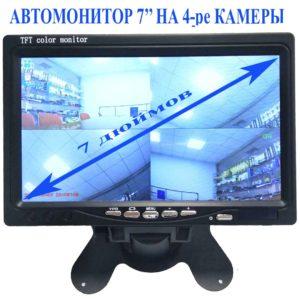 автомонитор на 24 вольта с камерой